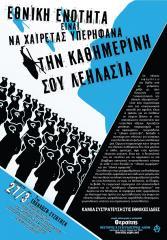 Το ελληνικό κράτος, τα εθνικά οράματα και οι διακρατικοί ανταγωνισμοί στη Μεσόγειο: εκδήλωση στον Θερσίτη στις 27/3/2015-7μ.μ.