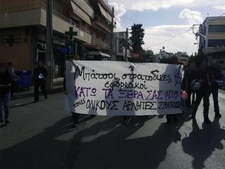 Αντεθνική-Αντιμιλιταριστική παρέμβαση για την αλληλεγγύη στους ολικούς αρνητές στράτευσης σε Ίλιον-Αγ. Ανάργυρους (15/12/18)