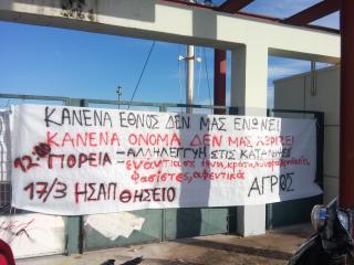 Πανό καλέσματος στη διαδήλωση της 17ης Μάρτη, ΗΣΑΠ Θησείο στις 12:00, ενάντια σε έθνη, σύνορα, πατρίδες & αλληλεγγύης στις καταλήψεις, σε εισόδους του πάρκου τρίτση