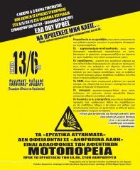 Φλάιερ για τη μοτοπορεία στα διυλιστήρια των ΕΛ.ΠΕ (Σάββατο 13/6/2015, 12:00)