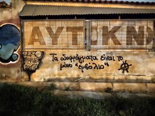 Συνθήματα που γράφτηκαν στη γειτονιά των Αγίων Αναργύρων το απόγευμα της 17ης Νοεμβρίου, ενώ η πανδημία καταστολής εξαπλωνόταν στους δρόμους.