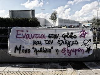 Παρέμβαση – πορεία ενάντια στην κρατική καταστολή