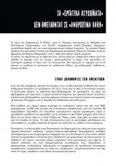 Κείμενο με αφορμή τους 4 νεκρούς και 2 τραυματίες εργάτες στα ΕΛ.ΠΕ (Ιούνης 2015)