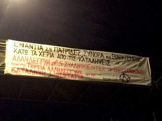 Πανό αλληλεγγύης στους 5 συλληφθέντες της Θεσσαλονίκης από την πορεία αλληλεγγύης στην κατάληψη Libertatia