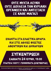 """Εργατική συγκέντρωση ενάντια στη """"λευκή νύχτα"""": Σάββατο 24/6, 6μμ, Ίλιον – Πλατεία Γεννηματά (κεντρική πλατεία)"""