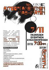 Εκδήλωση για τον 5ο χρόνο αυτοοργανωμένων μαθημάτων στον Θερσίτη