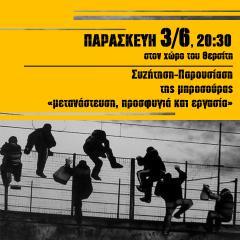 Παρασκευή 3/6/16, 20:30 στον Θερσίτη: Συζήτηση-Παρουσίαση  της μπροσούρας  «μετανάστευση, προσφυγιά και εργασία»
