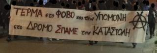 Για την πορεία ενάντια στο φόβο και την καταστολή στο Ίλιον (30/1/2014)