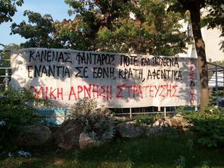 Αντιμιλιταριστική παρέμβαση για την ολική άρνηση στράτευσης στο Κερατσίνι (15/6)