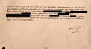 Η τυχαία δίωξη ενός αναρχικού: βίντεο από τους Διακόπτες για την υπόθεση Μαρφίν και τη δίωξη-σκευωρία στο πρόσωπο του Θ. Σίψα