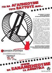 Παρασκευή 19/5/2017, 9μ.μ. στον Θερσίτη: Εκδήλωση-Συζήτηση για την αναδιάρθρωση των εργασιακών σχέσεων και την ανασυγκρότηση των αντιστάσεων στους χώρους δουλειάς