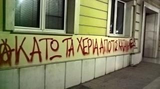 Για την εκκένωση των 3 καταλήψεων στέγης μεταναστών και αλληλέγγυων στη Θεσσαλονίκη (Ιούλης 2016)