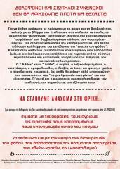 Διασυλλογικές αφίσες και κείμενο για τη δολοφονία του Zακ Κωστόπουλου/Zackie oh