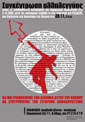 Εκδήλωση στο Ρεσάλτο ενόψει της δίκης των 42 συλληφθέντων από την κατάληψη του δημαρχείου Κερατσινίου στις 5/12/2009