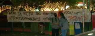 Παρέμβαση-μικροφωνική στην κεντρική πλατεία Ιλίου για τους συλληφθέντες του Ρεσάλτο