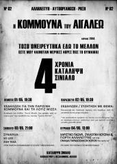 4 χρόνια κατάληψη Σινιάλο (πρόγραμμα εκδηλώσεων γενεθλίων)