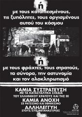 Αφίσες για την αλληλεγγύη στους/στις μετανάστ(ρι)ες και τους αγώνες τους