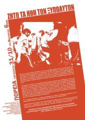 Πορεία αλληλεγγύης στους διωκόμενους μετανάστες για την εξέγερση στο στρατόπεδο συγκέντρωσης της Αμυγδαλέζας (31/10/2014, 6μ.μ., πλ. Βικτωρίας)