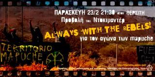 Παρασκευή 23/2/2018, 9:30 μ.μ. στον Θερσίτη: Προβολή του ντοκιμαντέρ