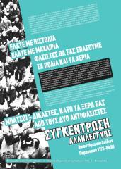 Συγκέντρωση Αλληλεγγύης – Δικαστήρια Ευελπίδων (κτήριο 9) – Παρασκευή 17/2/2017, 09:00