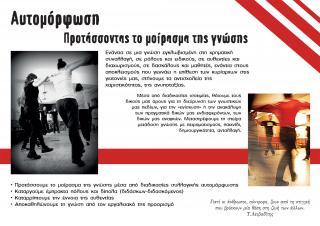 Ταμπλό της αυτοοργανωμένης ομάδας παραδοσιακών χορών του Θερσίτη