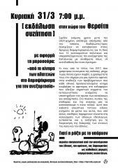 Κυριακή 31/03/19, στις 7.00 μ.μ, Εκδήλωση-Συζήτηση, στον χώρο του Θερσίτη, με αφορμή την μπροσούρα: