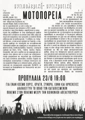 Αντιπολεμική-Αντικρατική-Μοτοπορεία: Σάββατο 23 Ιουνίου 2018, Προπύλαια, 7 μ.μ.