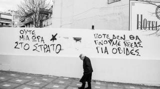 Κείμενο του ολικού αρνητή στράτευσης Β.Γ για την οικονομική καταστολή
