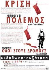 Εκδήλωση στον Θερσίτη για την κρίση (24/4/2010)