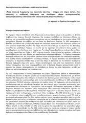 Το εισηγητικό κείμενο της εκδήλωσης στο πάρκο τρίτση για τα 8 χρόνια της κατάληψης Αγρός (3/6/2017)