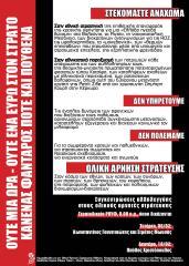 Διασυλλογικές αφίσες και κείμενο, για τα στρατοδικεία ολικών αρνητών στράτευσης στις 6 και 18 Φλεβάρη