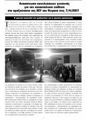 Ανακοίνωση συνελεύσεων γειτονιάς για την κατασταλτική επίθεση στο αμαξοστάσιο της ΟΣΥ του Πειραιά στις 7/4/2017