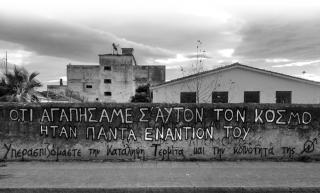 Η Πραγματική Ανάπτυξη του Πανεπιστημίου Θεσσαλίας Α.Ε. (κείμενο της συνέλευσης υπεράσπισης της κατάληψης Τερμίτα)