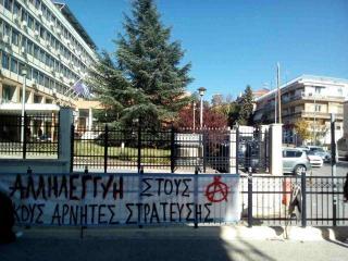 Παρασκευή 13/10/2017: Παρέμβαση αλληλεγγύης σε ανυπότακτους και ολικούς αρνητές στράτευσης στα Διοικητικά Δικαστήρια Κοζάνης