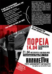 Αλληλεγγύη στους διωκόμενους μετανάστες της Μόριας και της Πέτρου Ράλλη: Πορεία 14/4/18 - Μοτοπορεία 21/4/18