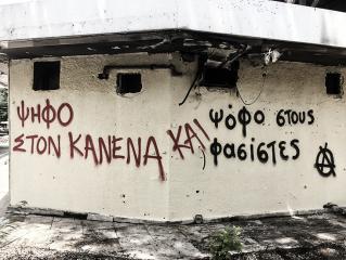 Αντιεκλογική παρέμβαση σε Ίλιον και Αγ.Αναργύρους, 18/05/19