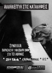 Συναυλία από τις καταλήψεις Σινιάλο & Παπουτσάδικο στο ΤΕΙ Αθήνας