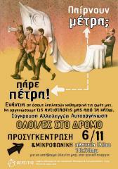 Συγκέντρωση-μικροφωνική ενάντια σε όσους λεηλατούν τις ζωές μας (6/11/2012)