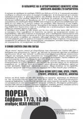 Κείμενο της αντεθνικής πορείας αλληλεγγύης στις καταλήψεις (17/3/2018, 12:00, Θησείο)