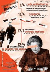 Παρασκευές στον Θερσίτη: Απρίλης 2015