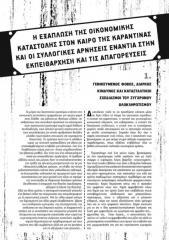 Η εξάπλωση της οικονομικής καταστολής στον καιρό της καραντίνας και οι συλλογικές αρνήσεις ενάντια στην εκπειθάρχηση και τις απαγορεύσεις