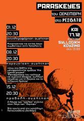Παρασκευές στο Ρεσάλτο - Δεκέμβρης 2017 (και συλλογική κουζίνα την Κυριακή 17/12)