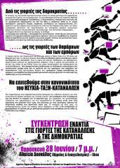 Αφίσα συγκέντρωσης ενάντια στις γιορτές της κατανάλωσης και της δημοκρατίας