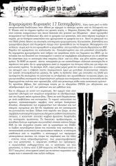 Eνάντια στον φόβο και την σιωπή (κείμενο του Θερσίτη με αφορμή την υπόθεση του 16χρονου Κώστα Μπ.) [Οκτώβρης 2017]