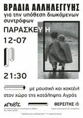 Παρασκευή 12/07, Βραδιά αλληλεγγύης στον χώρο της κατάληψης Αγρός