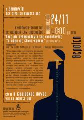 Παρασκευή 24/11/2017, 8 μ.μ. στον Θερσίτη: Εκδήλωση-Συζήτηση με αφορμή την μπροσούρα