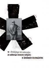Το ιδεολόγημα της ανάπτυξης σε καθεστώς έκτακτης ανάγκης (Ιούνης 2014)