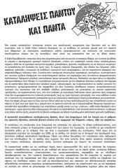 Συγκέντρωση-μικροφωνική αλληλεγγύης στις καταλήψεις, Παρασκευή 10/1, 7.00 μ.μ στην κεντρική πλατεία Ιλίου (Γ. Γεννηματά)