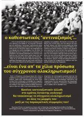 Αφίσα που κολλήθηκε τον Οκτώβρη στις περιοχές του Πειραιά και της δυτικής Αθήνας