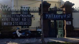 Ανακοίνωση από τα κατειλημμένα γραφεία του ΣΥΡΙΖΑ στη Μυτιλήνη